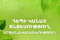 """""""Towards a green economy"""": Award Ceremony and Conference"""