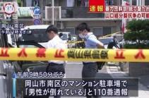 Ճապոնական յակուձա հանցավոր խմբավորումներից մեկի պարագլուխը սպանվել է