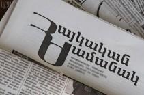 «Айкакан жаманак»: В Специальной следственной службе подготавливаются материалы в связи с похищением депутатом человека