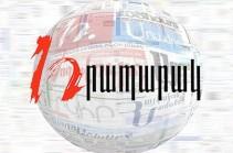 «Грапарак»: В академии юстиции Армении сегодня выберут ректора