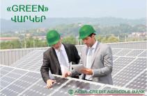 Արդյունավետ ներդրումները կնպաստեն շրջակա միջավայրի պահպանմանը. ԱԿԲԱ-ԿՐԵԴԻՏ ԱԳՐԻԿՈԼ
