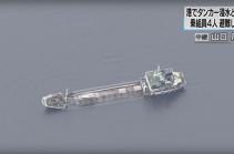 В сети появилось видео тонущего близ Японии танкера с едкой щелочью