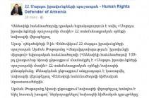 Վենետիկի հանձնաժողովը դրական եզրակացություն է տվել Մարդու իրավունքների պաշտպանի մասին» ՀՀ սահմանադրական օրենքի նախագծի վերաբերյալ