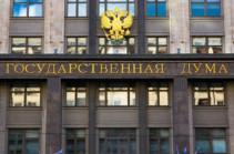 Նիստերից բացակայելու համար տուգանված պատգամավորների ազգանունները կհրապարակվեն ՌԴ Դումայի կայքում