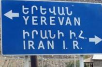 Հայկական համարանիշերով մեքենաներն այսուհետ կարող են Իրան մուտք գործել վճարելով $90 երաշխիքային գումար՝ նախկին $500-ի փոխարեն