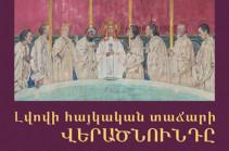 «Լվովի հայկական տաճարի վերածնունդը» խորագրով ցուցահանդես