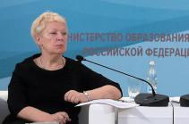Ռուսաստանի կրթության և գիտության նախարարը կայցելի Հայաստան