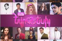 Հրապարակվել են «Դեպի Եվրատեսիլ» նախագծի 10 մասնակիցների երգերը