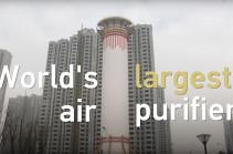Cамый большой в мире очиститель воздуха заработал в Китае (Видео)