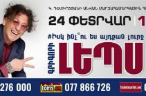 «Ինչու՞ ես այդքան լուրջ». Գրիգորի Լեպսը գալիս է Երևան