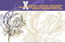 Ապրիլի 5- ին Գյումրու պետական դրամատիկական թատրոնում կբացվի արվեստի «Վերածնունդ» միջազգային մրցույթ-փառատոնը