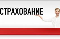 Российским банкам могут запретить навязывать заемщикам страхование жизни