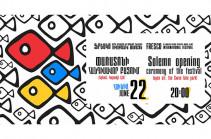 Ֆրեսկո արդի արվեստի և հոգևոր ֆիլմերի միջազգային 5-րդ փառատոնը կմեկնարկի հունիսի 22-ին