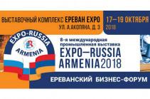 Հայաստանում 8-րդ անգամ կանցկացվի «Expo-Russia Armenia 2018» միջազգային արդյունաբերական ցուցահանդեսը