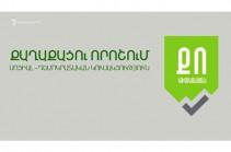 Предвыборный штаб Социал-демократической партии «Решение гражданина» возглавит Гор Акопян