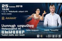 Состоится мировая премьера ледового шоу «Ахтамар»
