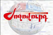 «Ժողովուրդ». Արամ Հարությունյանը կձերբակալվի դեկտեմբերին, որ հարկ չլինի ստանալ ԱԺ-ի համաձայնությունը