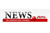 Ոստիկանության աշխատակիցը հայտնել է, որ սա իր վերջին այցը չէ. «News.am» գործակալության հայտարարությունը