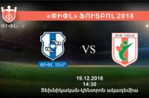 Հայաստանի հավաքականի ֆուտբոլիստները մասնակցելու են ներառական ֆուտբոլային հանդիպման