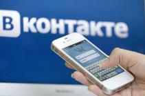 «ВКонтакте»-ն ծրագրային ապահովման սեփական խանութն է բացել