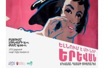 «Ելնում է մի նոր Երևան». Երևան քաղաքի պաստառային արվեստի պատմությունը