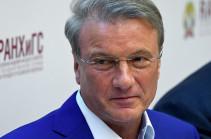 Գրեֆը կանխատեսել է Ռուսաստանում հիփոթեքի տոկոսադրույքների նվազում