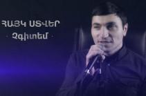 «Չգիտեմ». հեղափոխության երգիչ Հայկ Ստվերը նոր երգ է պատրաստել