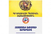 Պրոբացիայի ծառայությունն ու Հայաստանի ֆուտբոլի ֆեդերացիան կհամագործակցեն