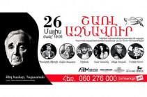 Պատրիկ Ֆիորին, Հելեն Սեգարան և այլ երգիչներ հանդես կգան Ազնավուրի 95-ամյակին նվիրված համերգին