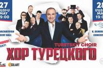 «Տուրեցկու երգչախումբ»-ը Երևանում կներկայանա երկու ինքնատիպ համերգով