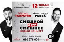 Հումորի հրավառություն՝ Երևանում. Միշա Գալուստյանն և Րեվվան կներկայանան ինքնատիպ շոուով