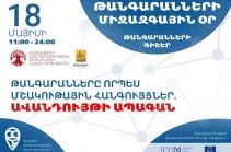 Համայնքային թանգարանները կմիանան Թանգարանների միջազգային օրվա և «Թանգարանների գիշեր» ծրագրին