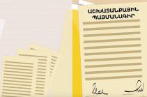 Ե՞րբ է լուծվում աշխատանքային պայմանագիրը. Մարդու իրավունքների պաշտպանի իրազեկող տեսանյութը