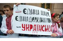 Ուկրաինայում ուժի մեջ է մտել պետական լեզվի մասին օրենքը