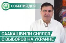 Саакашвили снял свою партию с выборов в Верховную раду