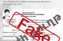 Документ о состоянии здоровья премьер-министра Никола Пашиняна является подделкой – ГНКО «Центр общественных связей и информации»