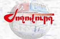 «Ժողովուրդ». Իշխանությունները ծրագրել են առաջիկա քառօրյաում ներառել Հրայր Թովմասյանի լիազորությունները դադարեցնելու գործընթացը