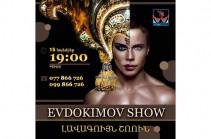1 դերասան՝ 1000 կերպար. «Եվդոկիմով շոու»-ն հանդես կգա Երևանում