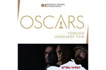 2020 թվականի «Օսկար»-ի մրցանակաբաշխությանը Հայաստանը կներկայանա Էդգար Բաղդասարյանի «Էրկեն Կիշեր» ֆիլմով
