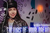 Голосуйте на детском Евровидении за представительницу Армении Карину Игнатян (Видео)
