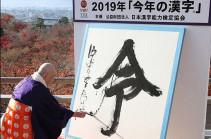 Ճապոնիայում ընտրել են 2019 թվականի հիերոգլիֆը (Տեսանյութ)