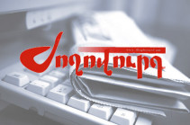 «Жоховурд»: Пашинян и Тоноян будут находиться 28 января в Варденисе