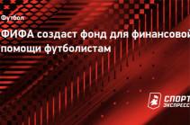 ՖԻՖԱ-ն կստեղծի ֆուտբոլիստների ֆինանսական օգնության հիմնադրամ
