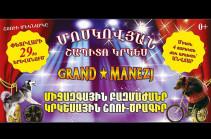 Մոսկովյան «Գրանդ Մանեժ» շապիտո կրկեսը միջազգային բազմաժանր ծրագրով առաջին անգամ Հայաստան է գալիս