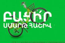 Ամերիաբանկը հետաձգում է Yerevan Ride-ի հետ անցկացվող արշավի վիճակախաղի ժամկետը