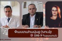 Власти подошли к борьбе с пандемией не с профессиональной позиции, а с точки зрения осуществления своих политических и популистских целей – Группа по сбору фактов «COVID-19 Армения»