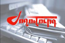 «Ժողովուրդ». Գերագույն դատարանի ստեղծման վերաբերյալ վարչապետի հայտարարությունն իրարանցում է առաջացրել դատական համակարգում