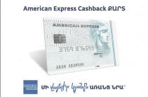 «Մի՛ իրականացրու գնումներդ առանց նրա». American Express Cashback