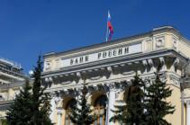 ՌԴ Կենտրոնական բանկը վերաֆինանսավորման տոկոսադրույքը նվազեցրել է մինչև 4.5 տոկոս