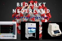 Нидерланды выделят Армении 200 тыс. евро на приобретение необходимого оборудования для борьбы с коронавирусом